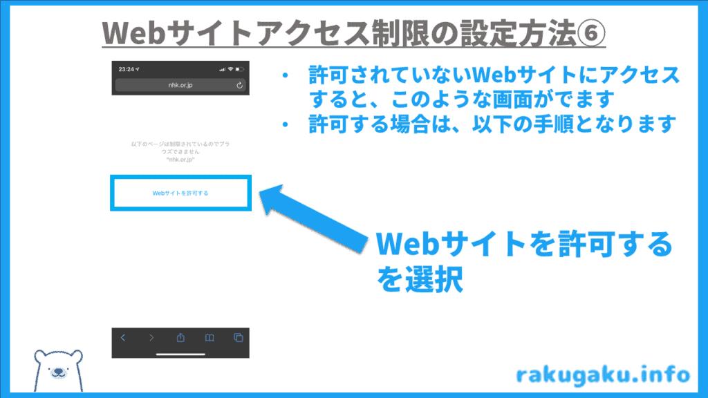 iPhoneやiPadのWebサイトアクセス制限の設定方法