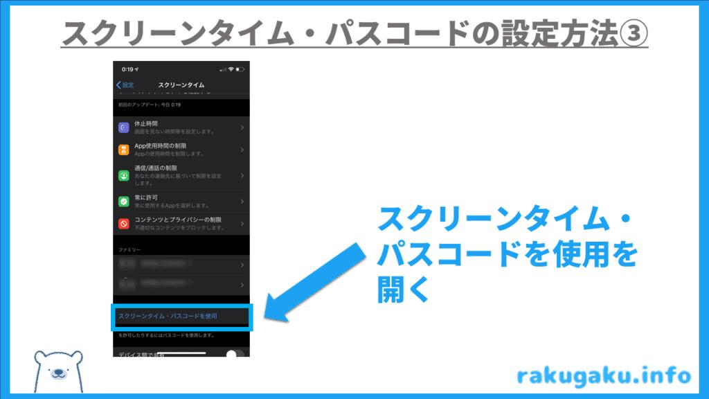 iPhoneやiPadのスクリーンタイム・パスコードの設定方法