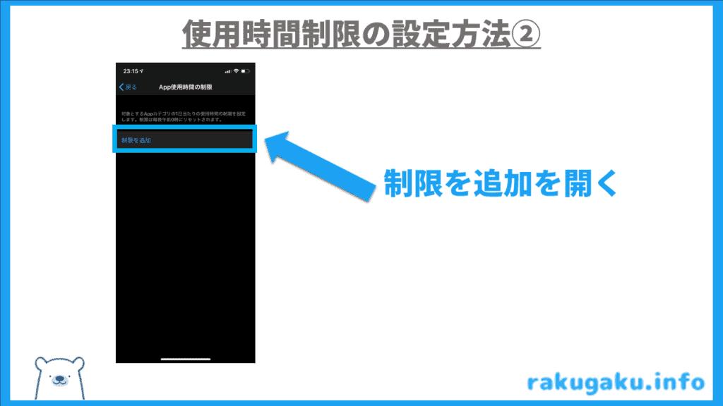 iPhoneやiPadの使用時間制限の設定方法