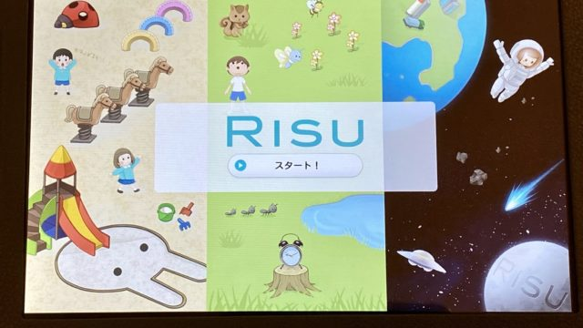 RISU算数トップ画面