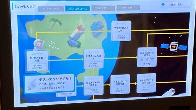 RISU算数4~6年生ステージ