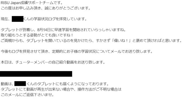 RISU算数フォローメール