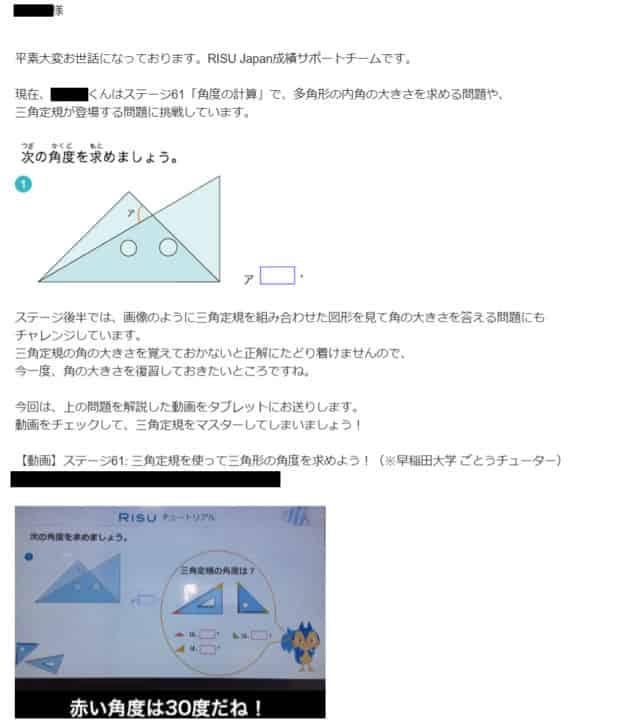 RISU算数モニタリング